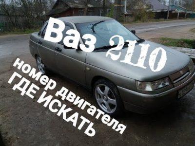 номер двигателя ваз 2110
