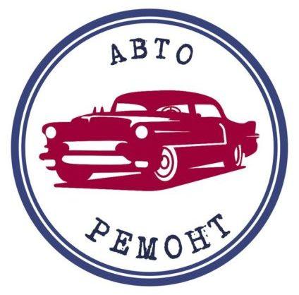 Авто-ремонт